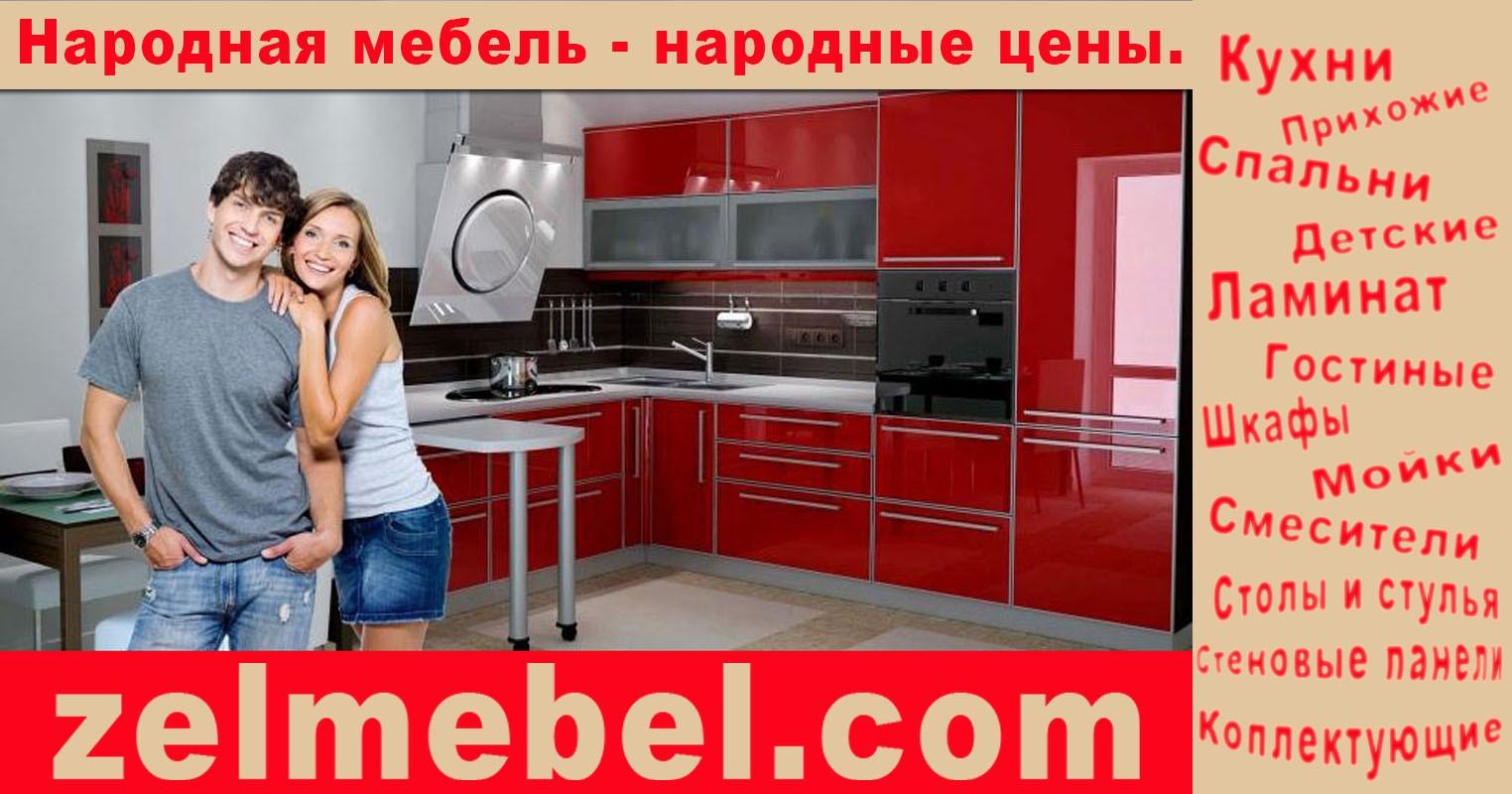 Кухни в Зеленограде, Химки, Солнечногорск