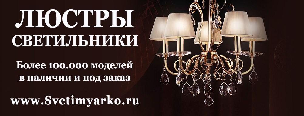 Люстры, светильники в Москвае, Зеленограде