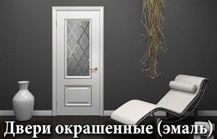 Двери окрашенные (эмаль)