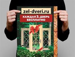 СУПЕР АКЦИЯ 1+1=3 третья дверь в подарок!